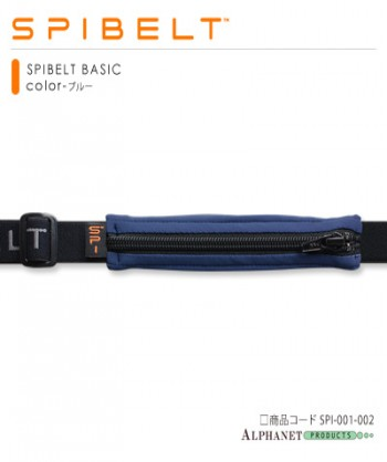 SPIBELT BASIC ブルー