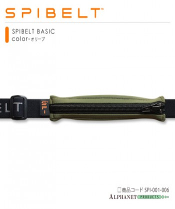SPIBELT BASIC オリーブ