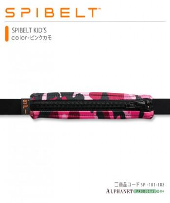 SPIBELT Kids ピンクカモ